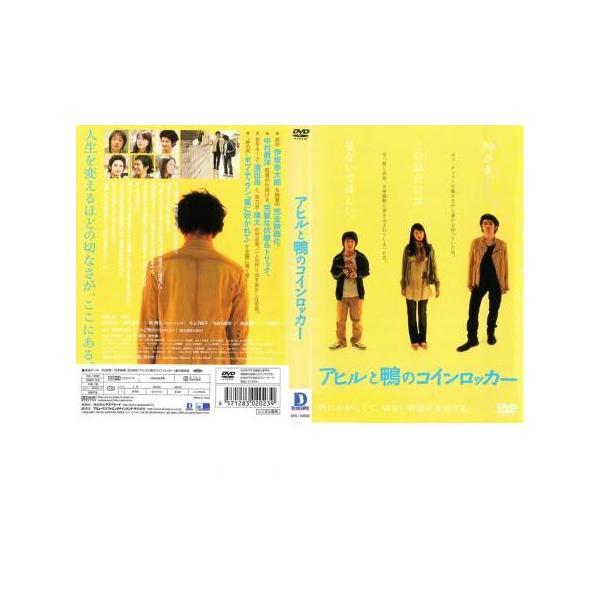 アヒルと鴨のコインロッカー レンタル落<中古DVD ケース無>|youing-a-ys