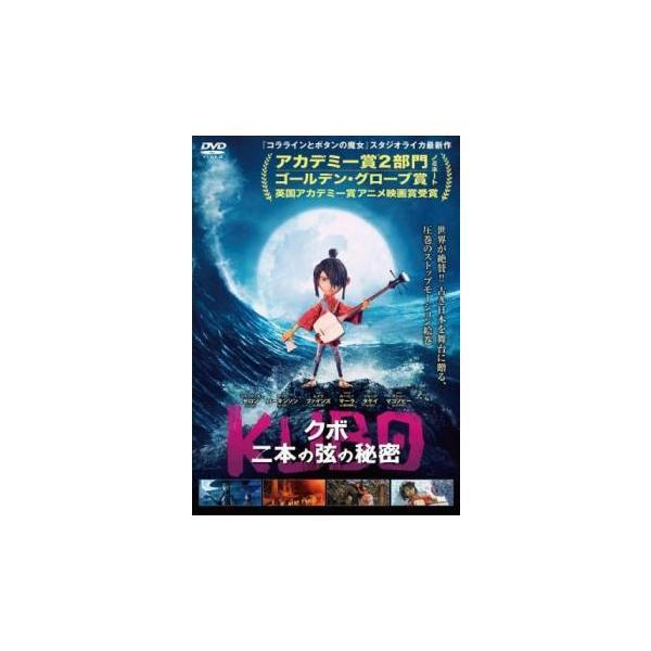 KUBOクボ二本の弦の秘密レンタル落ち中古DVD