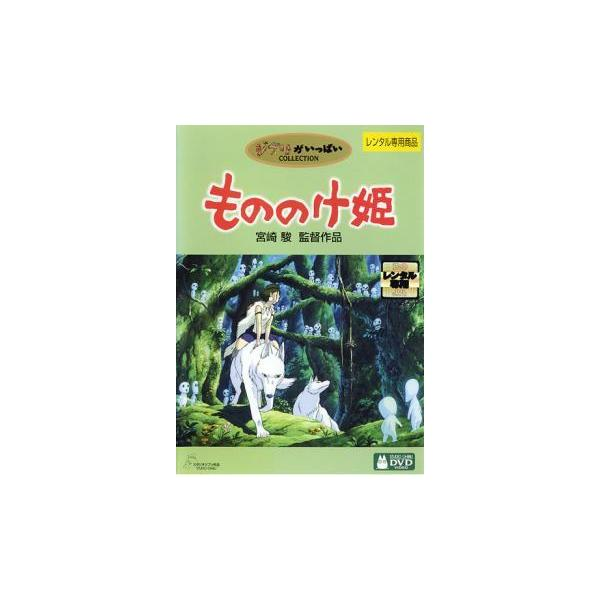 もののけ姫レンタル落ち中古DVD
