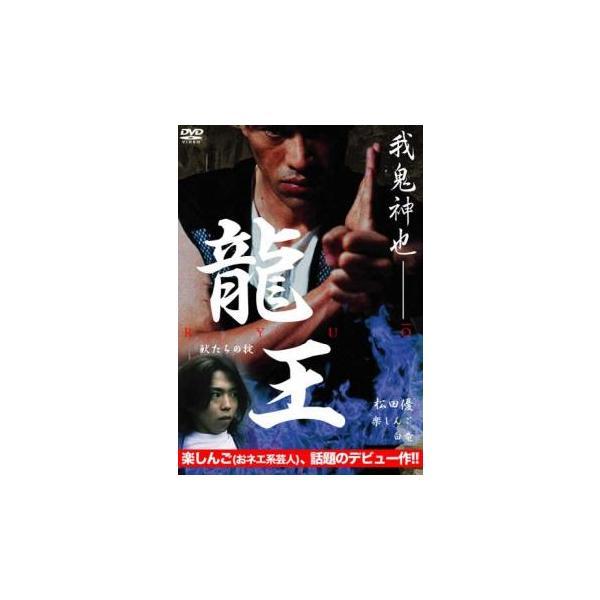 龍王獣たちの掟レンタル落ち中古DVD