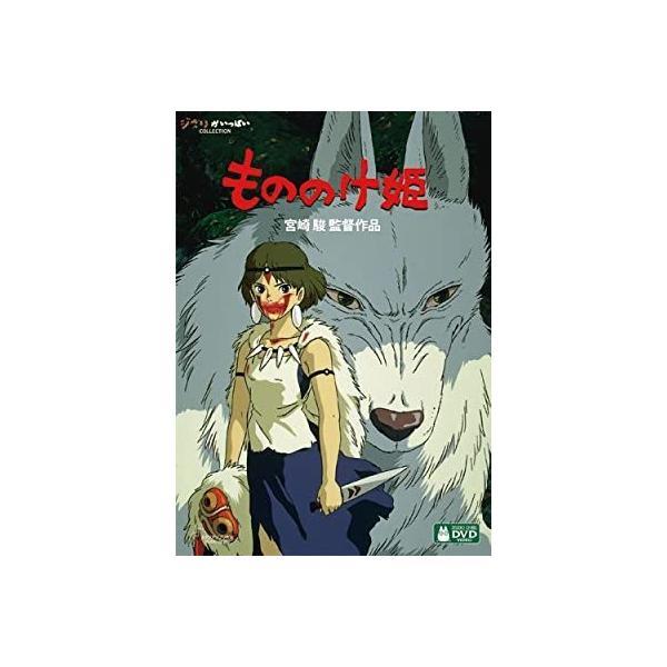 DVD/宮崎駿/もののけ姫 DVD