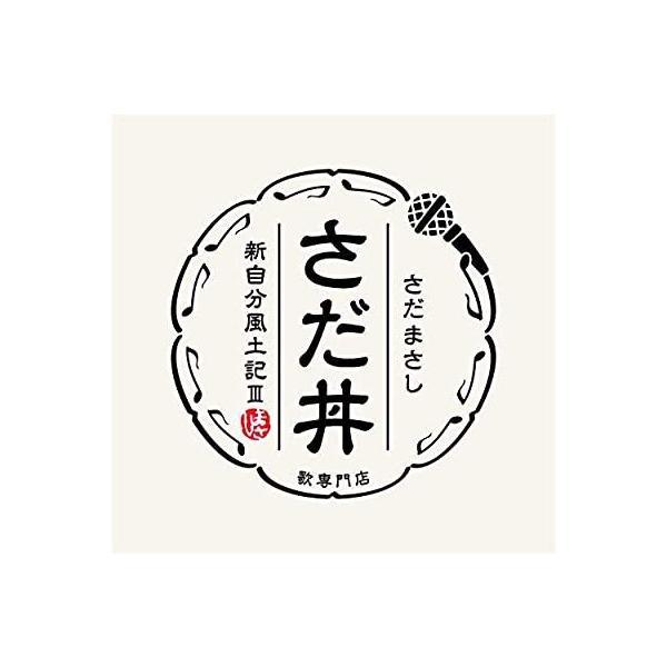 CD/さだまさし/さだ丼〜新自分風土記III〜
