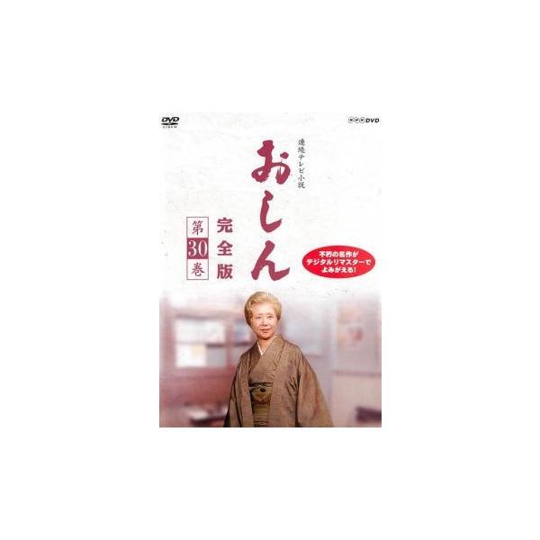 連続テレビ小説おしん完全版30(第280話〜第288話)レンタル落ち中古DVDテレビドラマ