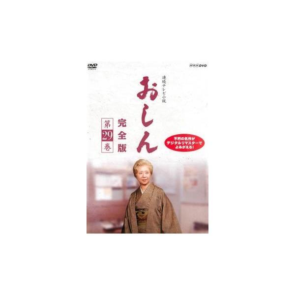 連続テレビ小説おしん完全版29(第271話〜第279話)レンタル落ち中古DVDテレビドラマ