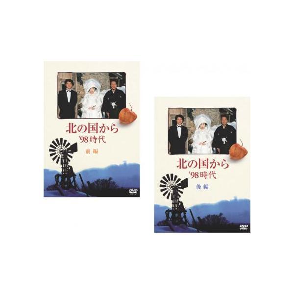 北の国から'98時代全2枚前編・後編レンタル落ち全巻セット中古DVDテレビドラマ