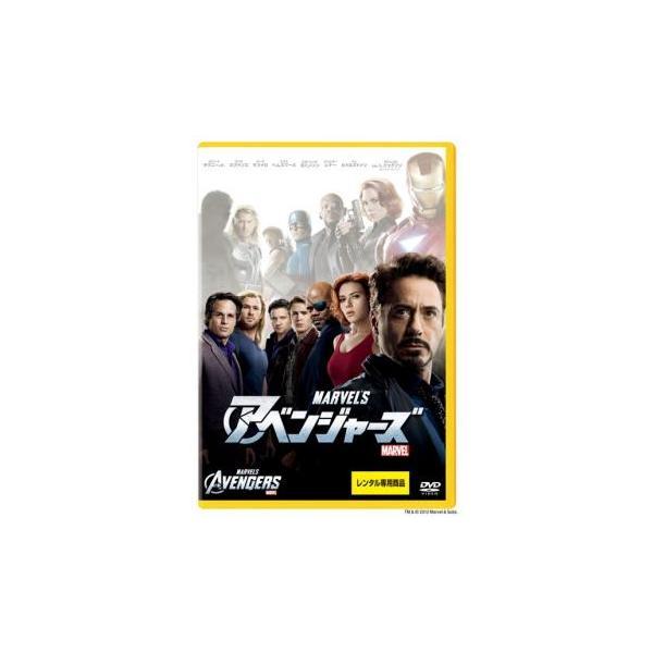 アベンジャーズレンタル落ち中古DVD