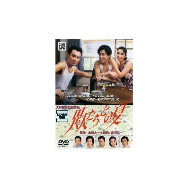 異人たちとの夏レンタル落ち中古DVD