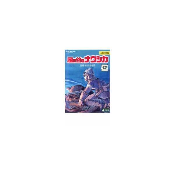 風の谷のナウシカレンタル落ち中古DVD