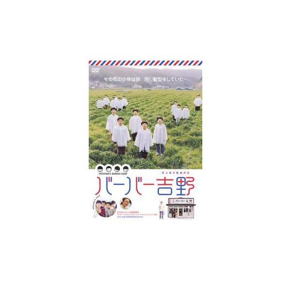 バーバー吉野レンタル落ち中古DVD