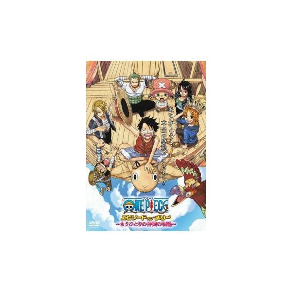 ONEPIECEワンピースエピソードオブメリーもうひとりの仲間の物語レンタル落ち中古DVD
