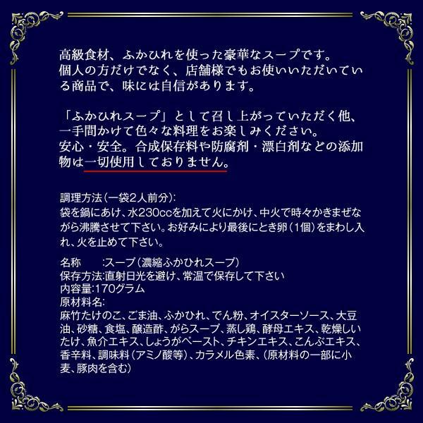 ふかひれスープ|youkico|02