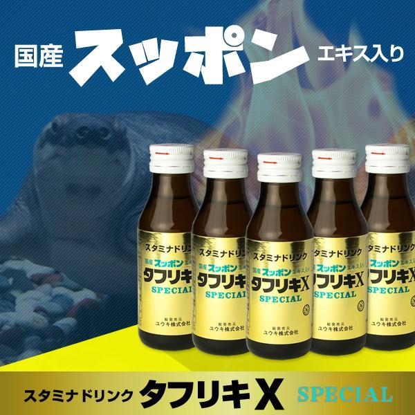 タフリキXスペシャル youkico 02