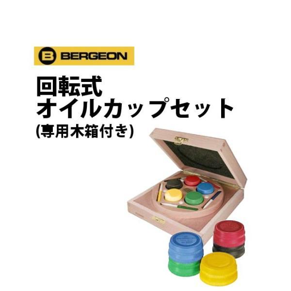 ベルジョン(BERGEON) 回転式オイルカップセット 専用木箱付き BE6885-CB お取寄せ商品  油/オイル/グリス/保護用品/時計/工具/腕時計/オイルカップ  RCP