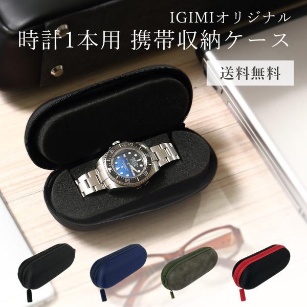 腕時計携帯収納ケース1本用ブラック黒出張旅行にも便利BI324197