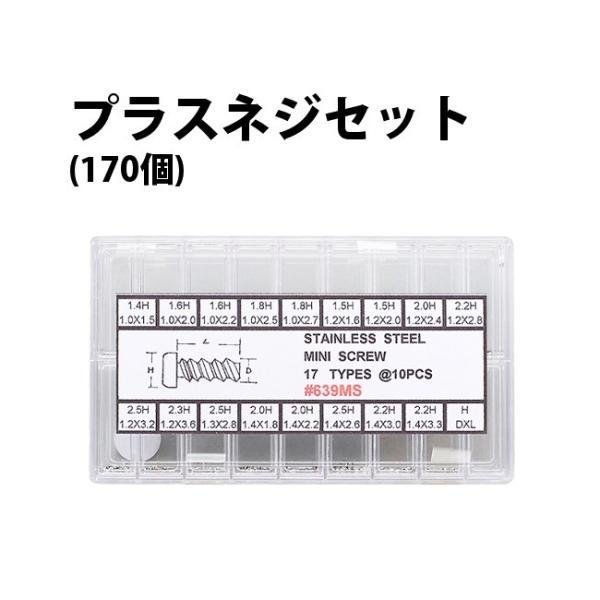 合せ用 裏蓋用 プラスネジセット 170個(17サイズ各10本入り) ステンレススチール DE-639MS 時計部品/修理部品/ウラブタネジ/ネジ/プラスネジ/裏ブタ/腕時