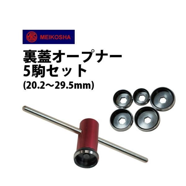 明工舎製(メイコー) ロレックスにも使える裏蓋オープナー 5駒セット 20.2〜29.5mm MKS47200  時計工具/腕時計工具/修理/調整/工具/側開け/強力開閉器/22020/