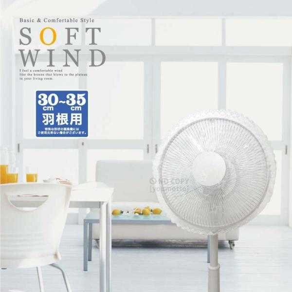 [2個までネコポス可]ソフトウィンド 扇風機カバー レース 30〜35cm羽根用