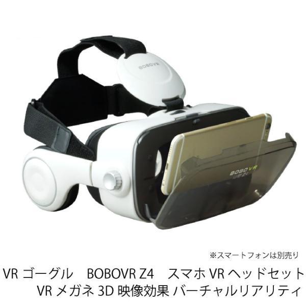 VRゴーグルBOBOVRZ4スマホVRヘッドセッVRメガネ3D映像効果バーチャルリアリティ