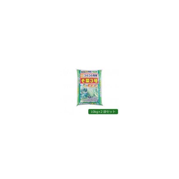 あかぎ園芸 粒状 そ菜3号(チッソ9・リン酸6・カリ6) 10kg×2袋(代引き不可)(同梱不可)