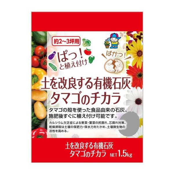 あかぎ園芸 土を改良する有機石灰 タマゴの力 1.5kg 12袋(代引き不可)(同梱不可)