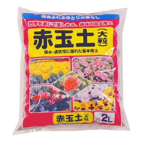 あかぎ園芸 赤玉土 大粒 2L 20袋(代引き不可)(同梱不可)