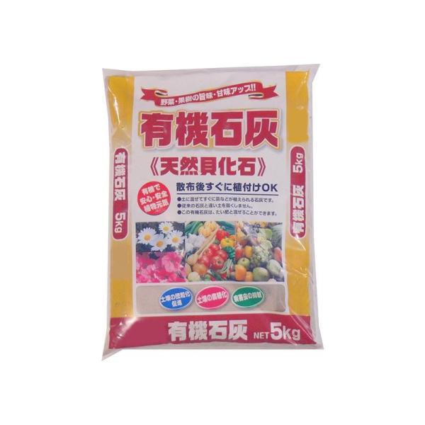 あかぎ園芸 有機石灰 5kg 4袋(代引き不可)(同梱不可)