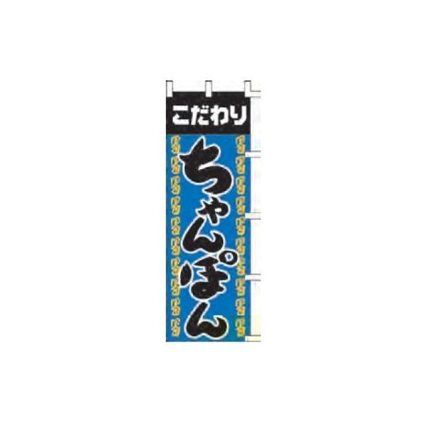 のぼり こだわり ちゃんぽん 60×180cm K-0094(代引き不可)(同梱不可)