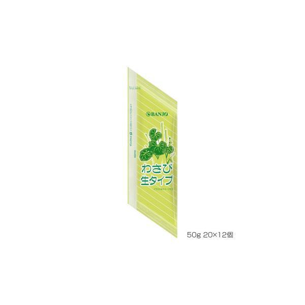 BANJO 万城食品 わさび生タイプF 50g 20×12個入 160040(代引き不可)(同梱不可)