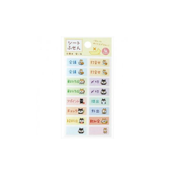パインブック シートふせん(付箋) 仕事 M 柴いぬ(柴犬) 5セット LS00688(代引き不可)(同梱不可)