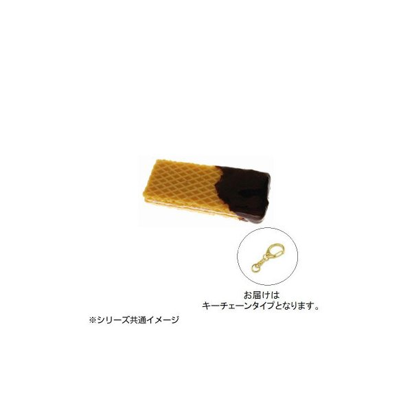 志賀サンプル 食品サンプル キーチェーン ウエハースチョコ