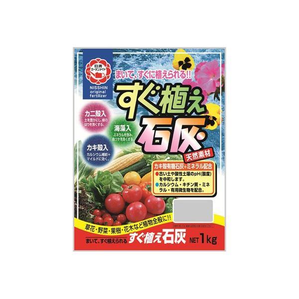 日清ガーデンメイト すぐ植え石灰 1kg ×6個(代引き不可)(同梱不可)