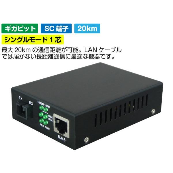 (ポイント15倍) 光メディアコンバーター 延長距離 20km 1000BASE-T SC端子 1芯 シングルモード (受信機送信機2台セット)(e3933) yct/c3