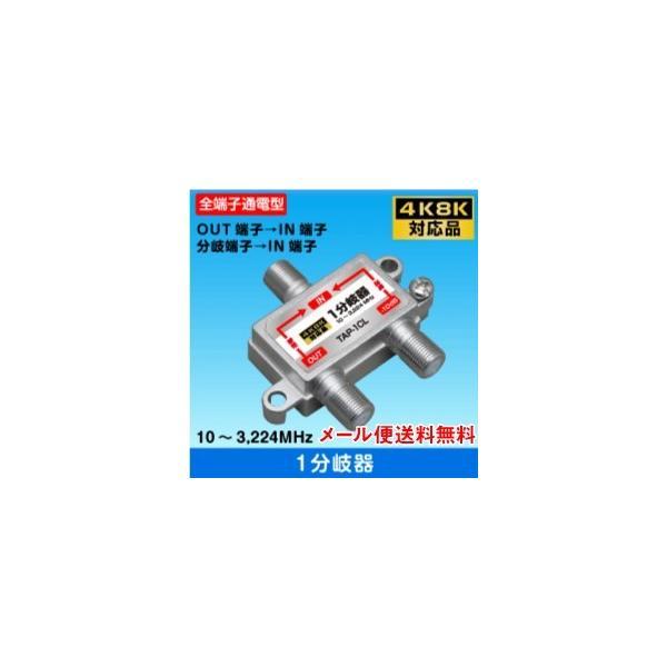 1分岐器 (全端子通電型) 3.2GHz対応 -10dB 【4K8K対応】(e9775) (メール便送料無料) ycm/c3