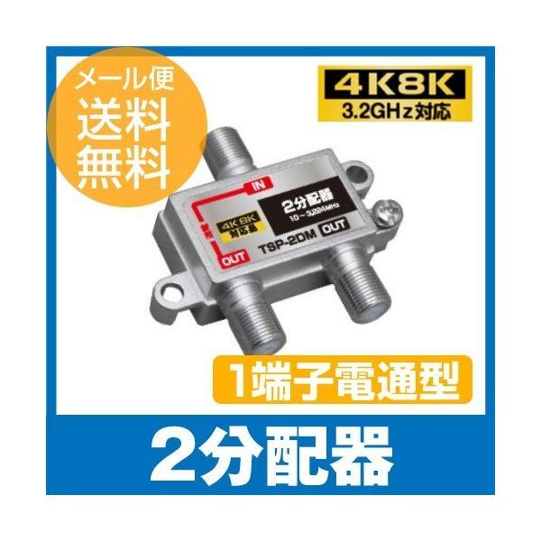 (ポイント15倍) (4K8K対応) 2分配器 1端子通電型 アンテナ分配器 3.2GHz対応型 (メール便送料無料)(e2221)  ycm3