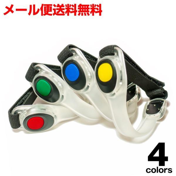 LED アームバンド 4色(赤/青/緑/黄)セーフティベルト (メール便送料無料)   ycm|youplus-corp