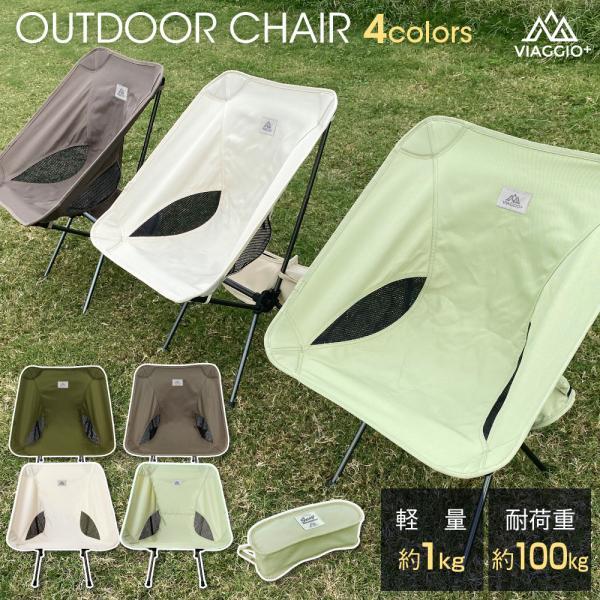 アウトドアチェア イス 椅子 軽量 耐荷重100kg 折りたたみ コンパクト 背もたれ キャンプ(送料無料)  yct|youplus-corp
