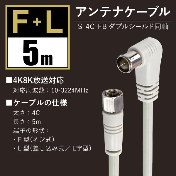 アンテナケーブル 同軸ケーブル 5m(fl , sl) 4K8K対応 S-4C-FB 地デジ 地上デジタル BS CS TV テレビ (メール便送料無料) ycm3|youplus-corp|08