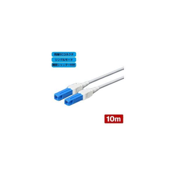 光ファイバー シングルモード用 シャッター付 両端SCコネクタ SPC研磨 耐圧ケーブル採用【10m】(e8028) yct3|youplus-corp