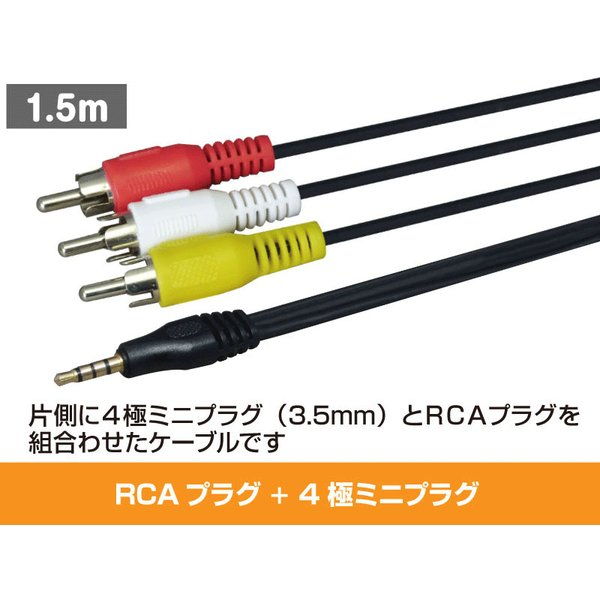 4極ミニプラグ+RCAプラグ 3ピン 1.5m(RCA × 3本、黄白赤)(映像 音声 テレビ AVコード)(e5995) yct3