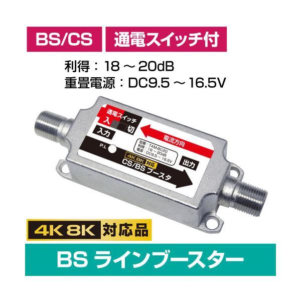 (4K8K対応) BS/CS ラインブースター 増幅器 TAM-BC20 (同軸重畳方式) テレビ TV ブースター (e2009) yct3|youplus-corp|02