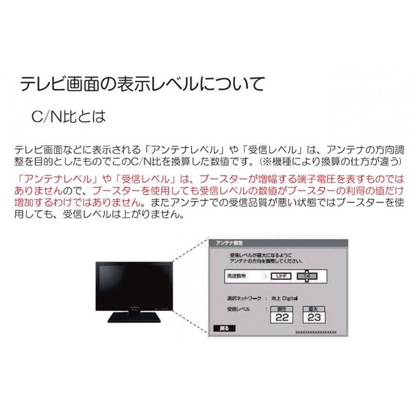 (4K8K対応) BS/CS ラインブースター 増幅器 TAM-BC20 (同軸重畳方式) テレビ TV ブースター (e2009) yct3|youplus-corp|03