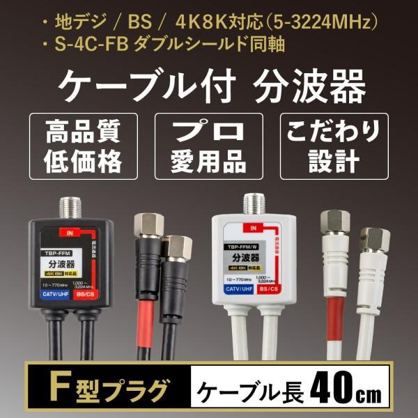 分波器 分波器 ケーブル付き  分波器4K8L対応 3.2GHz対応型 F型 地デジ BS CS (e4222)(メール便送料無料) ycm3|youplus-corp|02