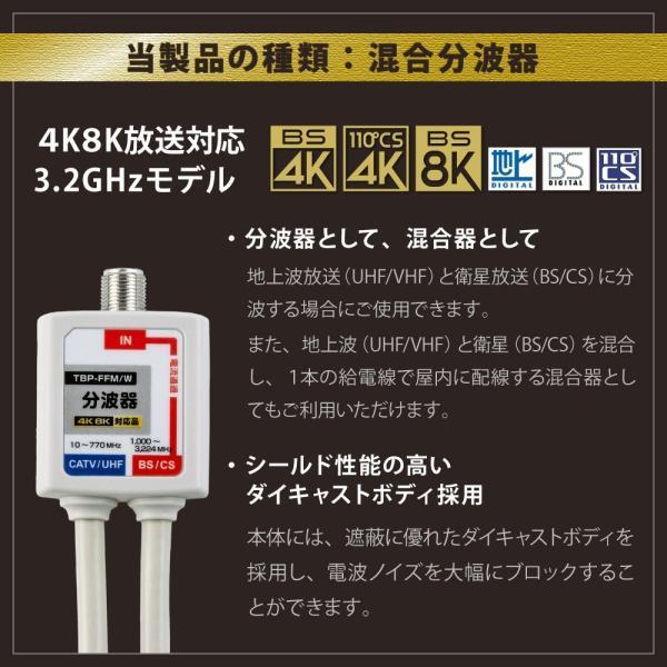 分波器 分波器 ケーブル付き  分波器4K8L対応 3.2GHz対応型 F型 地デジ BS CS (e4222)(メール便送料無料) ycm3|youplus-corp|06