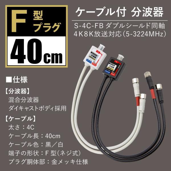 分波器 分波器 ケーブル付き  分波器4K8L対応 3.2GHz対応型 F型 地デジ BS CS (e4222)(メール便送料無料) ycm3|youplus-corp|09