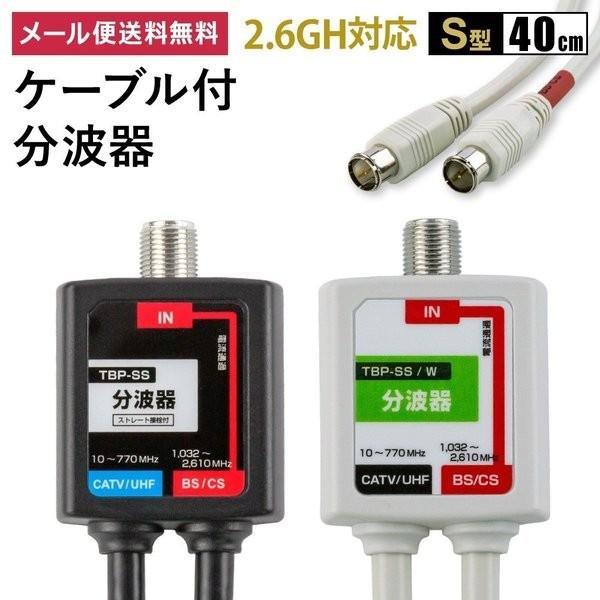 ケーブル付分波器 (ストレートプラグ付き) 4C 分波器 地デジ BS CS(e2305/4012)(メール便送料無料) ycm3|youplus-corp