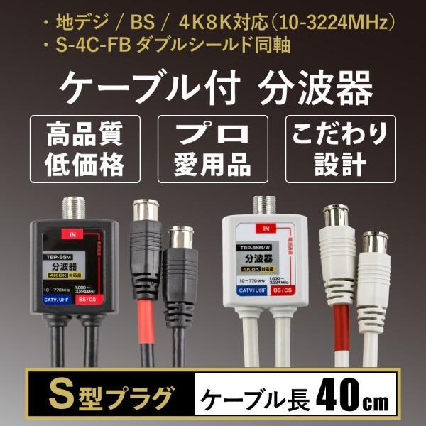 ケーブル付分波器 (ストレートプラグ付き) 4C 分波器 地デジ BS CS(e2305/4012)(メール便送料無料) ycm3|youplus-corp|02