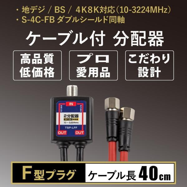 (4k8K対応) 分配器 ケーブル付分配器4C (黒) 2分配器 3.2GHz対応型 地デジ BS CS (e4427) ycm3