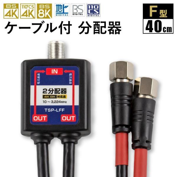 2分配器 出力ケーブル付(4K8K対応) 3.2GHz対応型 (両端子通電型)(e4427) yct3|youplus-corp