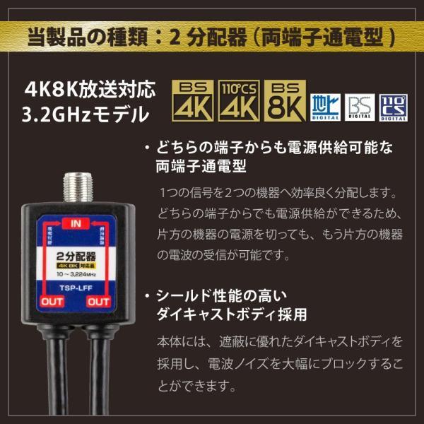 2分配器 出力ケーブル付(4K8K対応) 3.2GHz対応型 (両端子通電型)(e4427) yct3|youplus-corp|06