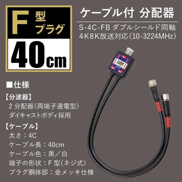 2分配器 出力ケーブル付(4K8K対応) 3.2GHz対応型 (両端子通電型)(e4427) yct3|youplus-corp|09